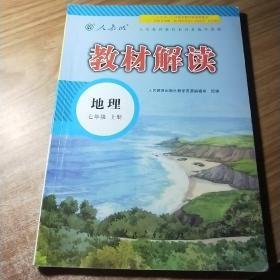 2016秋 教材解读:地理(七年级上册 人教版)