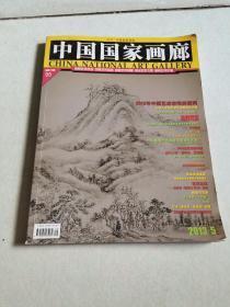 中国国家画廊 2013/5