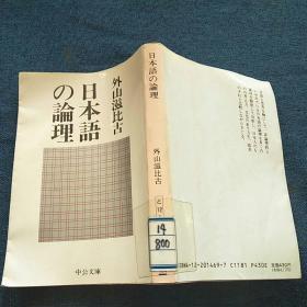 日本语の论理馆藏