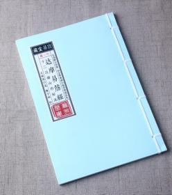 道家书籍 达摩易筋经 十二段锦内功秘诀 无病增寿秘笈