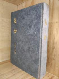 原版现货《易全》25开精装一册——五绝老人郑曼清易学著作