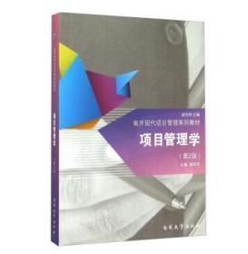 南开现代项目管理项目管理学 第二版 第2版 戚安邦 南开大学出版 9787310045266
