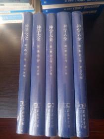 神学大全(1-5册7卷)