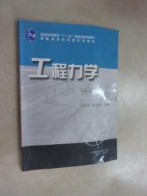 工程力学——高职高专机电工程系列教材  第三版