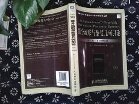 微分流形与黎曼几何引论 英文版 第2版修订版