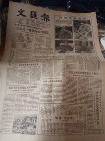 文汇报-1982年7月22日(刊有四位老帅近影)