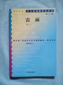 雷雨 (语文新课标必读丛书:增订版)
