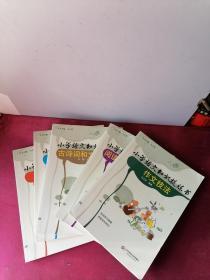 小学语文知识提炼书(5册全)