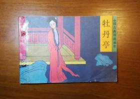 牡丹亭(中国古典戏剧画库/32开获奖)