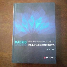 马德里商标国际注册问题研究