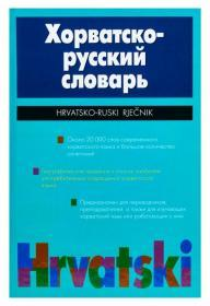 克罗地亚语俄语词典