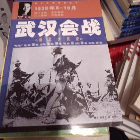 武汉会战——图片中国抗战9