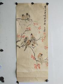 无锡老一辈画家  陈负苍  麻雀小条幅 老托 品相稍差 尺寸67x27