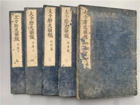 和刻本《大全磨光韵镜》5册全,《本图》《指要录》《伐柯篇》《字库》等,天明八年出版。古代音韵学佛教音韵反切吴音等。