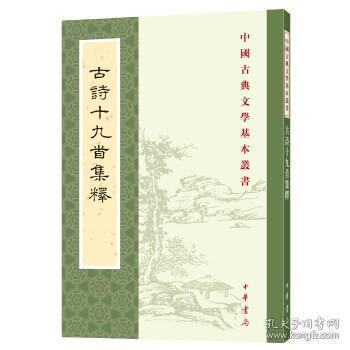 古诗十九首集释(中国古典文学基本丛书)