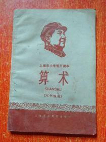 上海市小学暂用课本:算术(六年级用)【附毛像 语录】