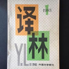 《译林》外国文学季刊1983.01