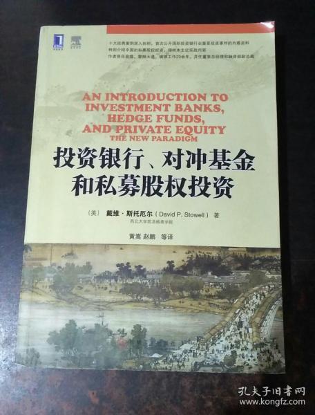 投资银行、对冲基金和私募股权投资