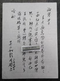 吴小如信札