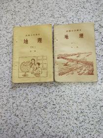 地理(1-2)册(高级小学课本)共两册(长春版)封面漂亮