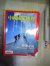 中国国家地理 2012 1'