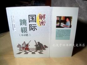 《解密国际跳棋(64格)》山西科学技术出版社