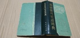 英语常用短语词典 精装.