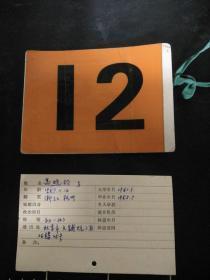 50-80年代北京老四中、八中学员登记卡(高晓松,1969年11月14日生于北京,祖籍浙江杭州 。音乐人、词曲创作者、制作人、导演、脱口秀节目主持人、陈皑鸽(陈凯歌)1952年8月12日生于北京,祖籍福建省长乐市,毕业于北京电影学院,电影导演)等一堆合售 重18.34公斤,没时间一一查证还有哪些是名人,请买家自鉴吧!