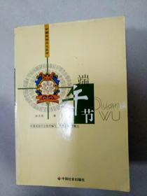 EC5000005 端午节--中国民俗文化丛书(一版一印)