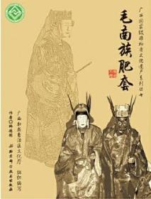 广西国家级非物质文化遗产系列丛书:毛南族肥套