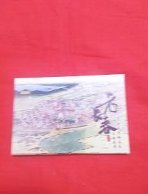 明信片,老长春,三十年代的长春手绘地图,六张合售,以图片为准