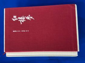 红楼梦(四大名著珍藏版)三版一印