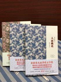 格非亲笔签名本《江南三本曲》3册均有签名 全新现货