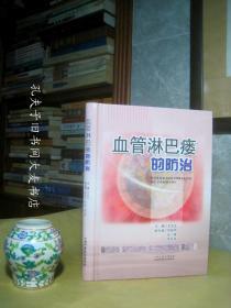 《血管淋巴瘘的防治》山西科学技术出版