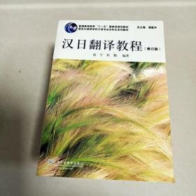 EI2004178 汉日翻译教程  修订版--新世纪高等学校日语专业本科生系列教材
