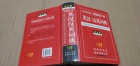 WORDS 50000词英汉-汉英词典-普及版.