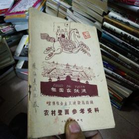 跃进时期精美画册-祖国在跃进:宣传社会主义建设总路线 农村壁画参考资料(1958年1版1印)