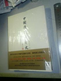 中国历代战争史(第11册):宋辽金夏(上)