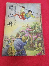 绣像绘图 通俗小说 绿牡丹 全一册 长兴书局发行 品相如图