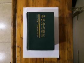 中华神功精武  精装巨厚册   1992年一版一印  仅印2000册  正版原书现货