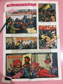 文革,画页,约4开,色彩浓重