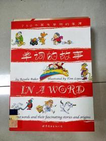EI2008718 单词的故事: 750个英文单词的来源【书边有污渍】