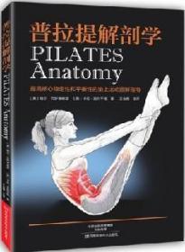 普拉提解剖学