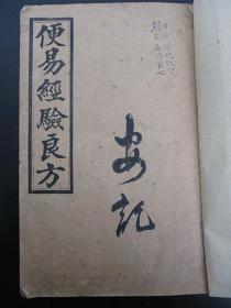 中医古籍 古书老医书 便宜经验良方(全套合订本)