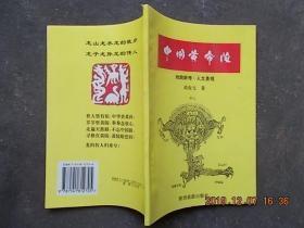 中国黄帝陵地貌新考人文景观(作者亲笔签名钤印赠本)