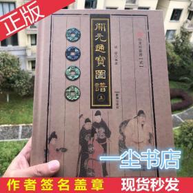 开元通宝图谱(上册)