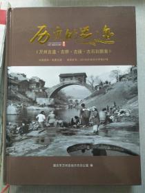 历史的足迹——万州古道,古桥,古庙,古石刻图集