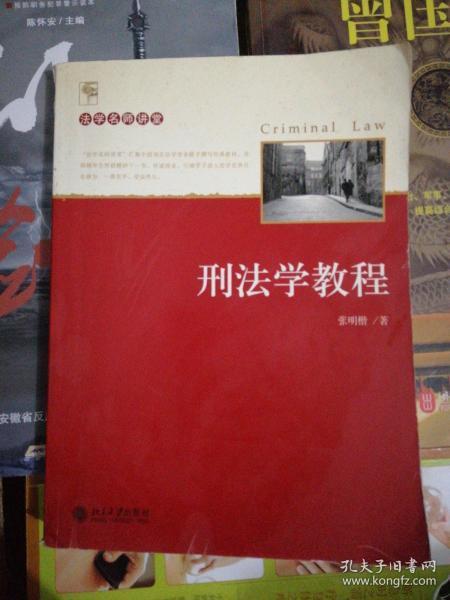 刑法学教程