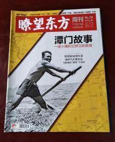 瞭望东方周刊(2014年第29期 潭门故事)