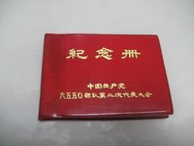 纪念册 笔记本【64横开本,红皮软精装,带毛主席像,全新未使用】